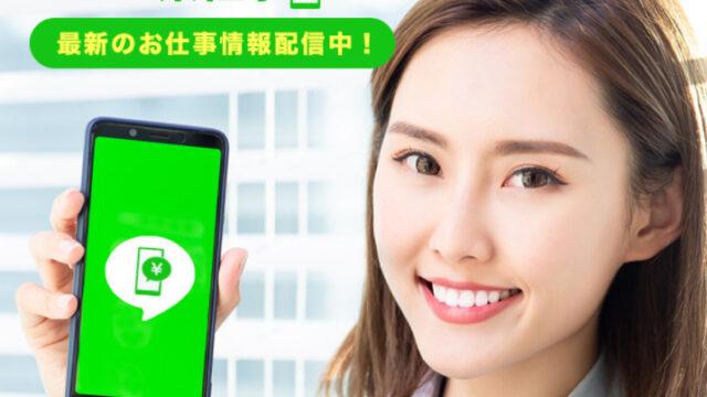 LINEで楽仕事.com