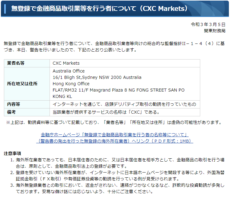 cxc無登録