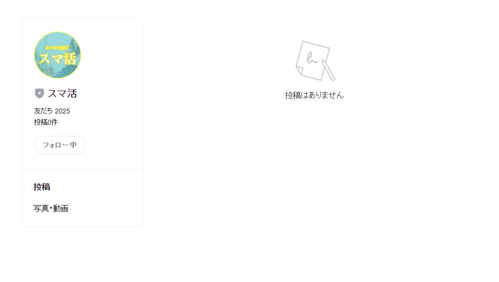 スマ活-LINE