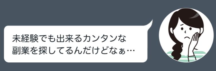 お仕事ナビ-001