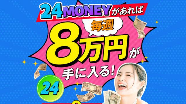 24マネー